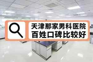 天津治疗龟头炎